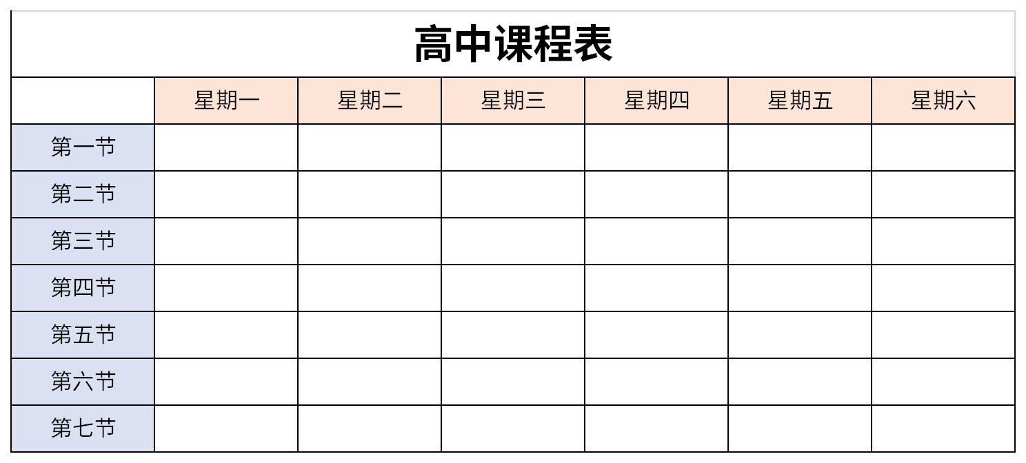 高中课程表截图