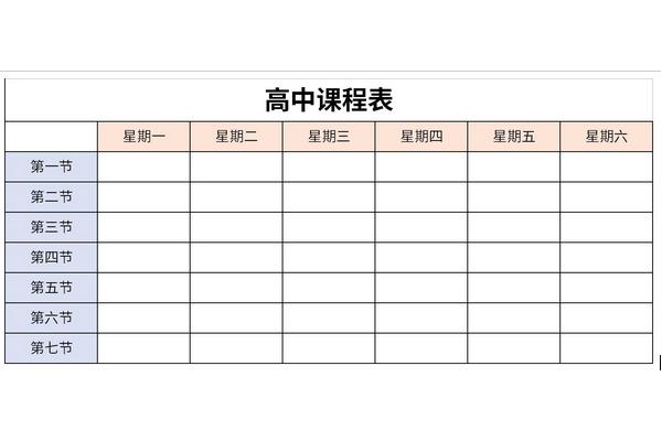高中课程表截图1