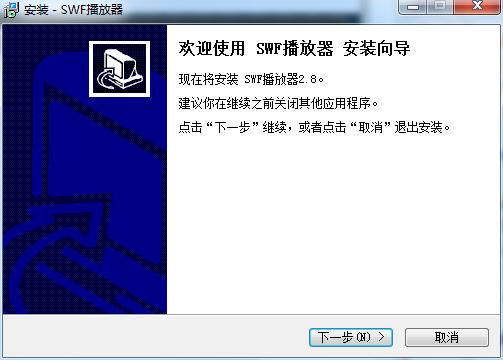 swf文件播放器截图