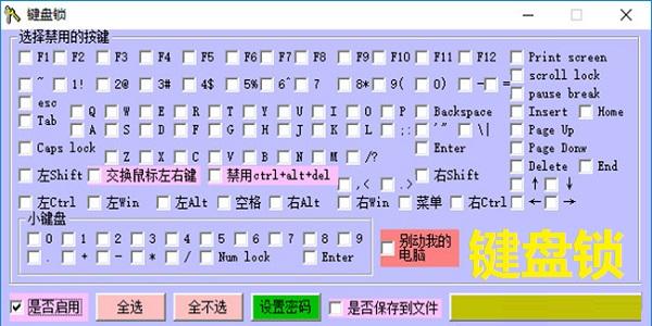 键盘锁截图