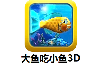 大鱼吃小鱼3D版段首LOGO