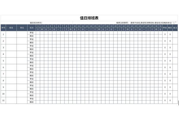 值日排班表截图1