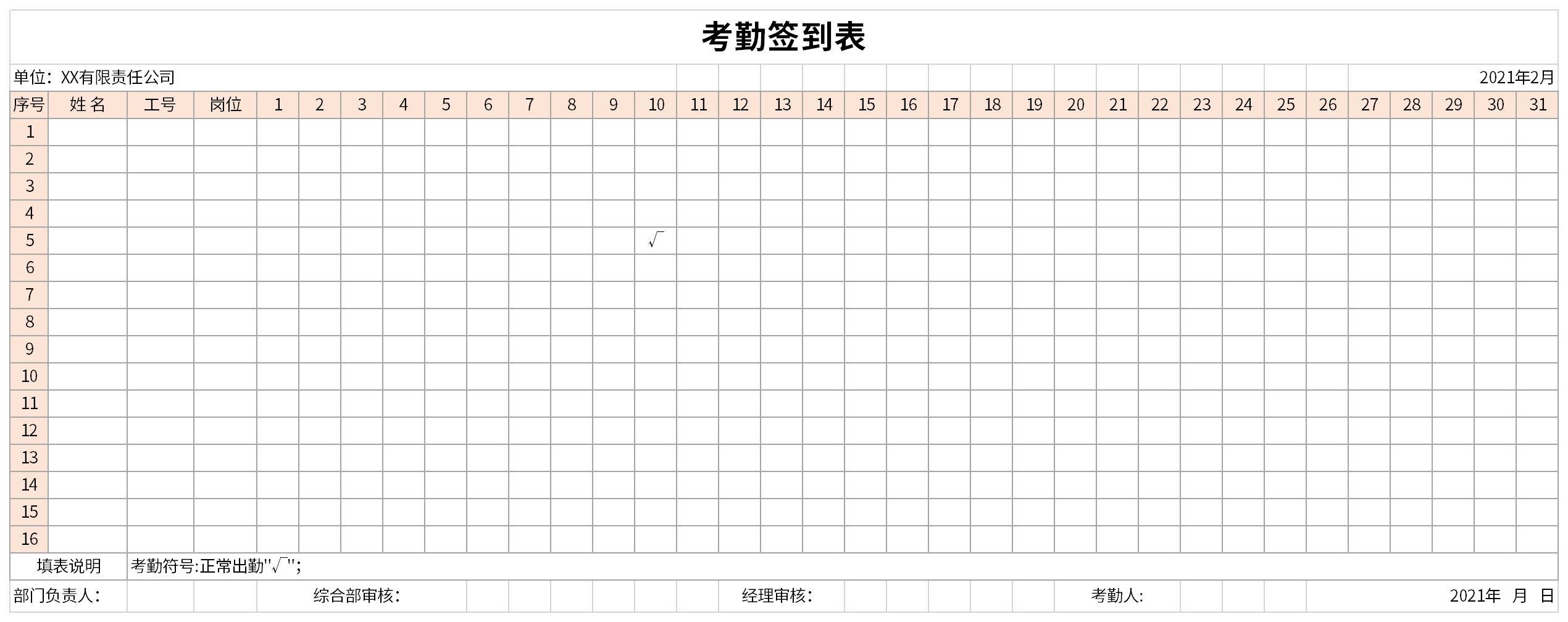 考勤每日签到表模板截图