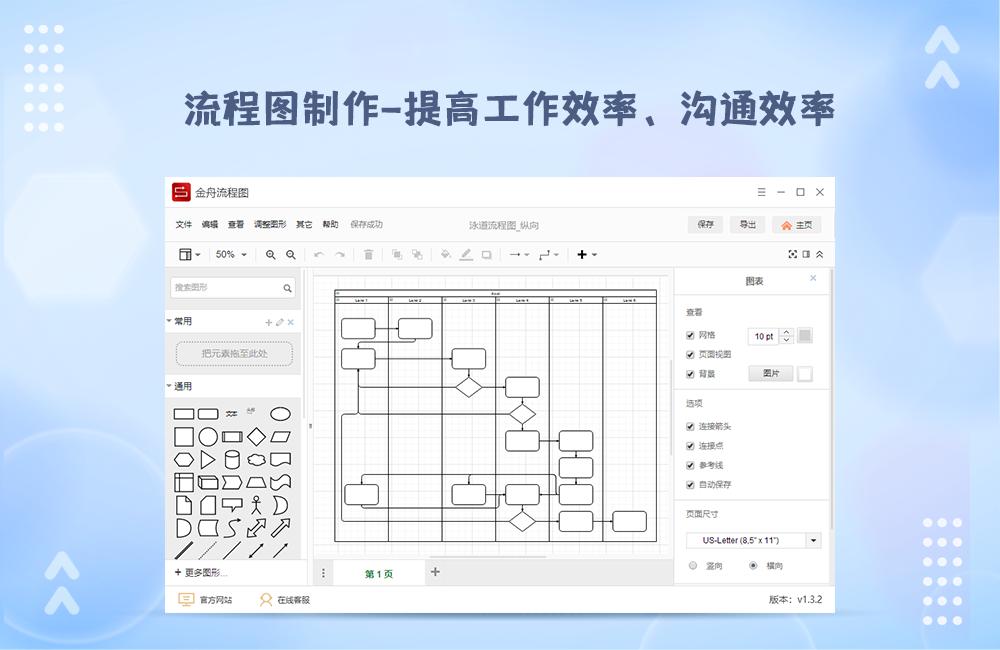 金舟流程图制作软件截图