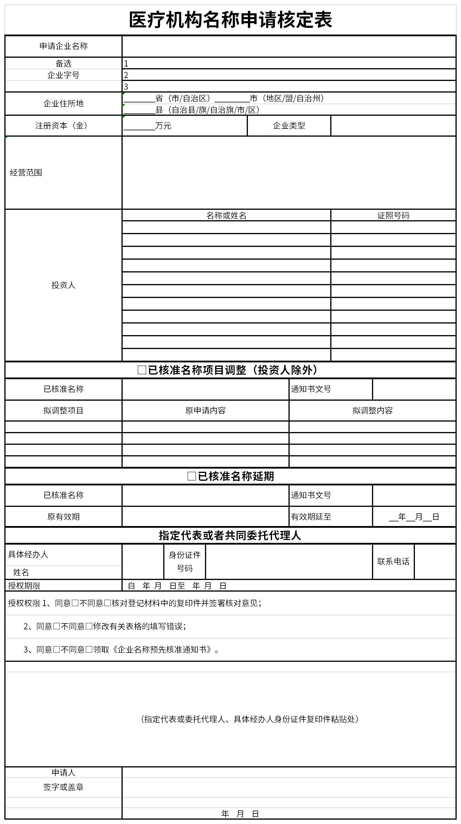 医疗机构名称申请核定表截图