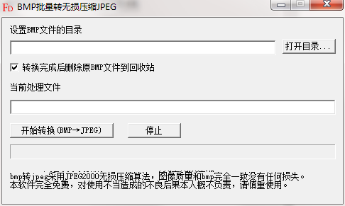BMP批量转无损压缩JPEG截图