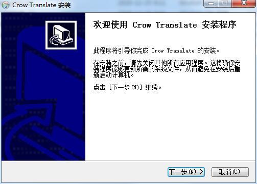 Crow Translate截图