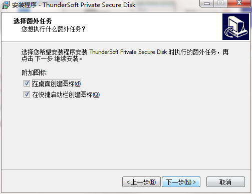 ThunderSoft Private Secure Disk截图