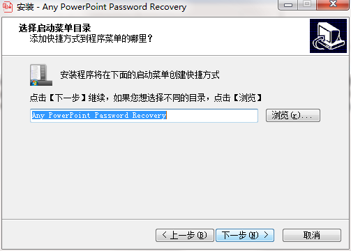 Any PowerPoint Password Recovery截图