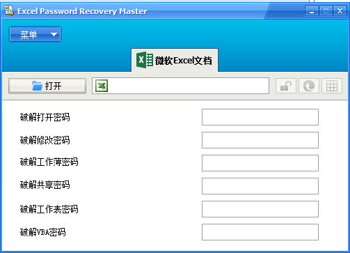 Excel Password Recovery Master截图