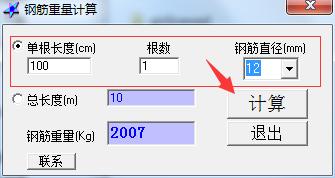 钢筋重量计算软件 1.0 免费版