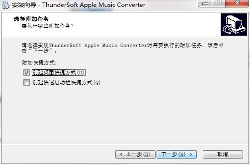 ThunderSoft Apple Music Converter截图