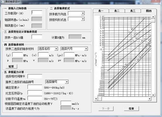 滑动轴承设计工具截图