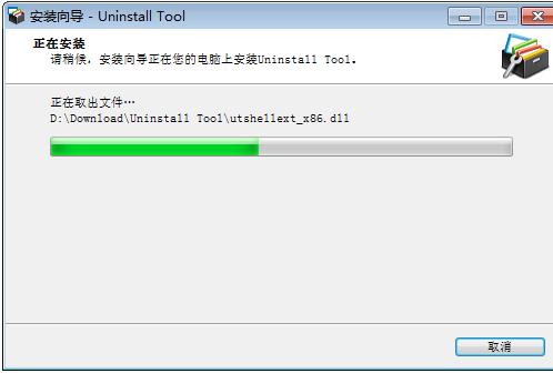 Uninstall Tool截图