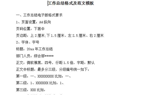 工程项目总结范文截图1