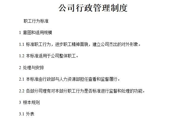 行政管理实践报告范文截图
