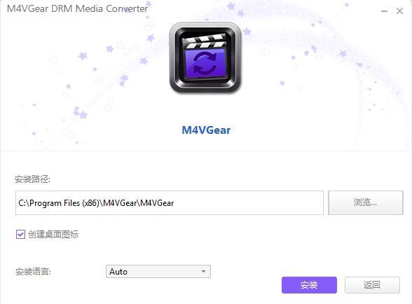 M4VGear DRM Media Converter截图