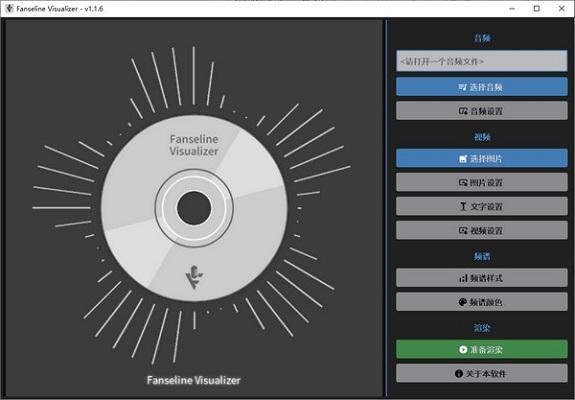 Fanseline Visualizer截图1