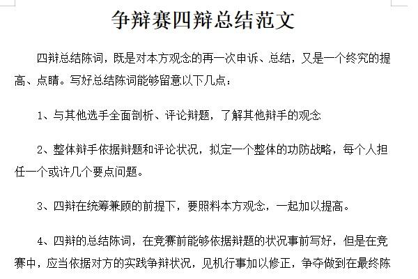 四辩总结陈词范文截图