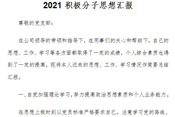 2021积极分子思想汇报截图