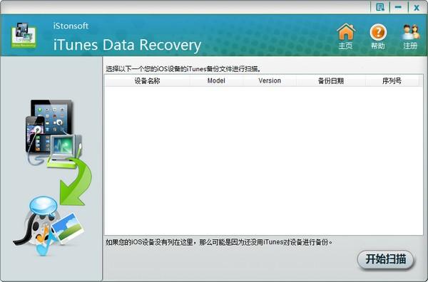 istonsoft iTunes Data Recovery截图
