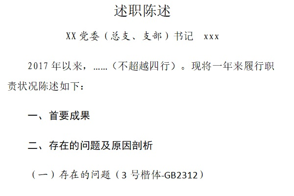述职报告格式模板截图1