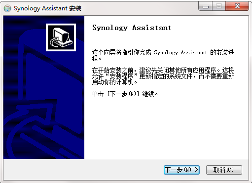 Synology Assistant截图