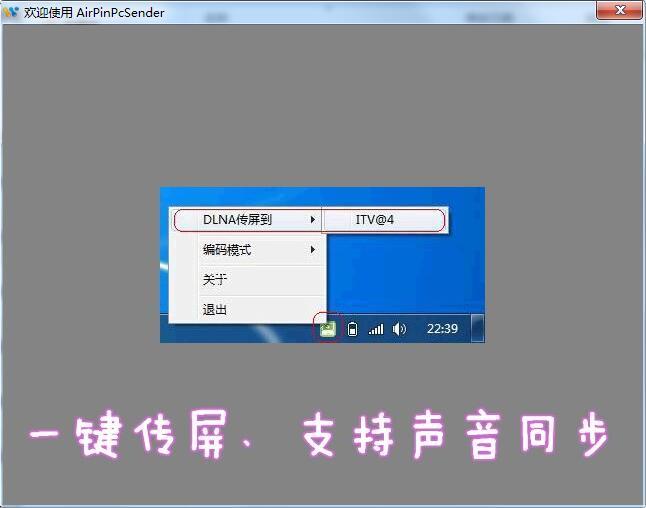 airpin投屏pc端驱动截图