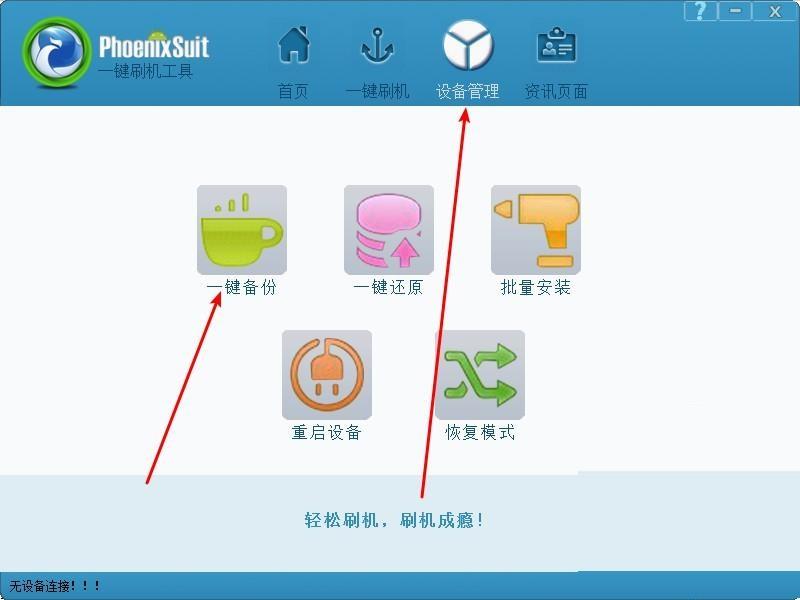 PhoenixSuitpacket一键刷机工具截图