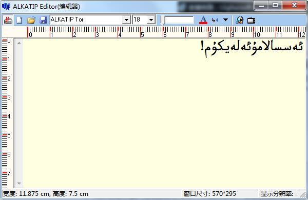 ALKATIP输入法电脑版截图1