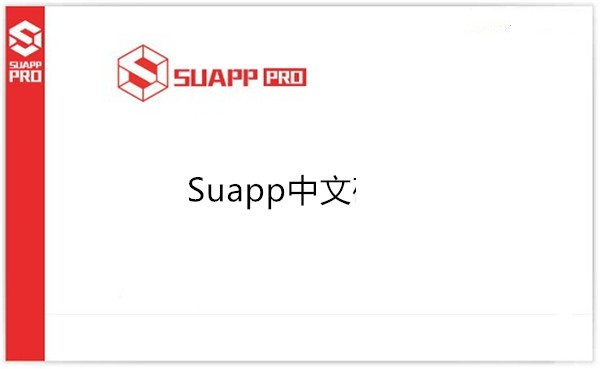 SUAPP2019截图