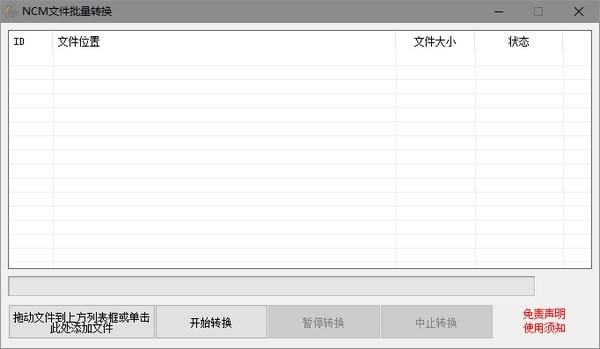 NCM文件批量转换器截图1