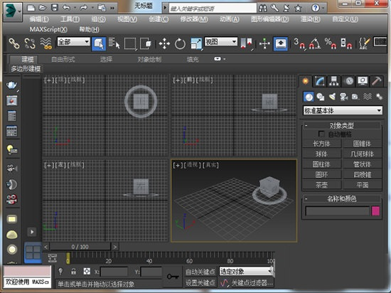 VRay for 3dmax2014截图1