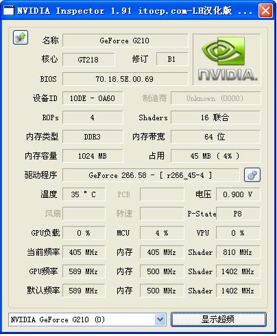 nvidia显卡超频软件