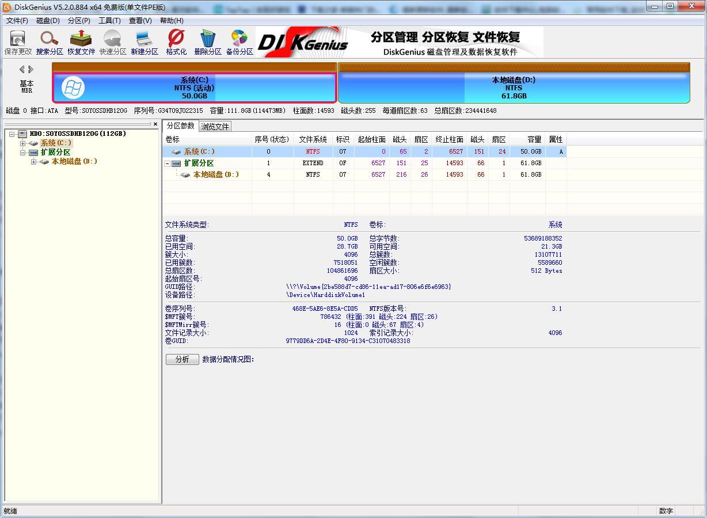 DiskGenius单文件版截图