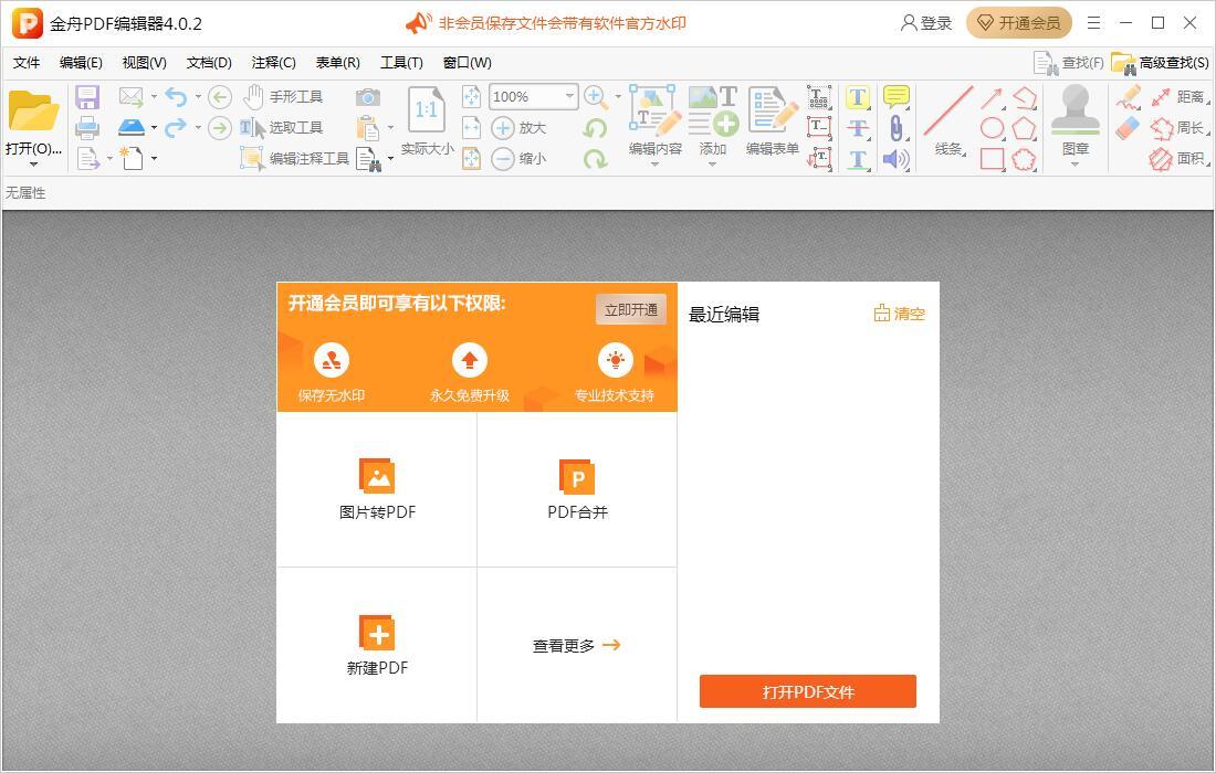 金舟PDF编辑器截图1