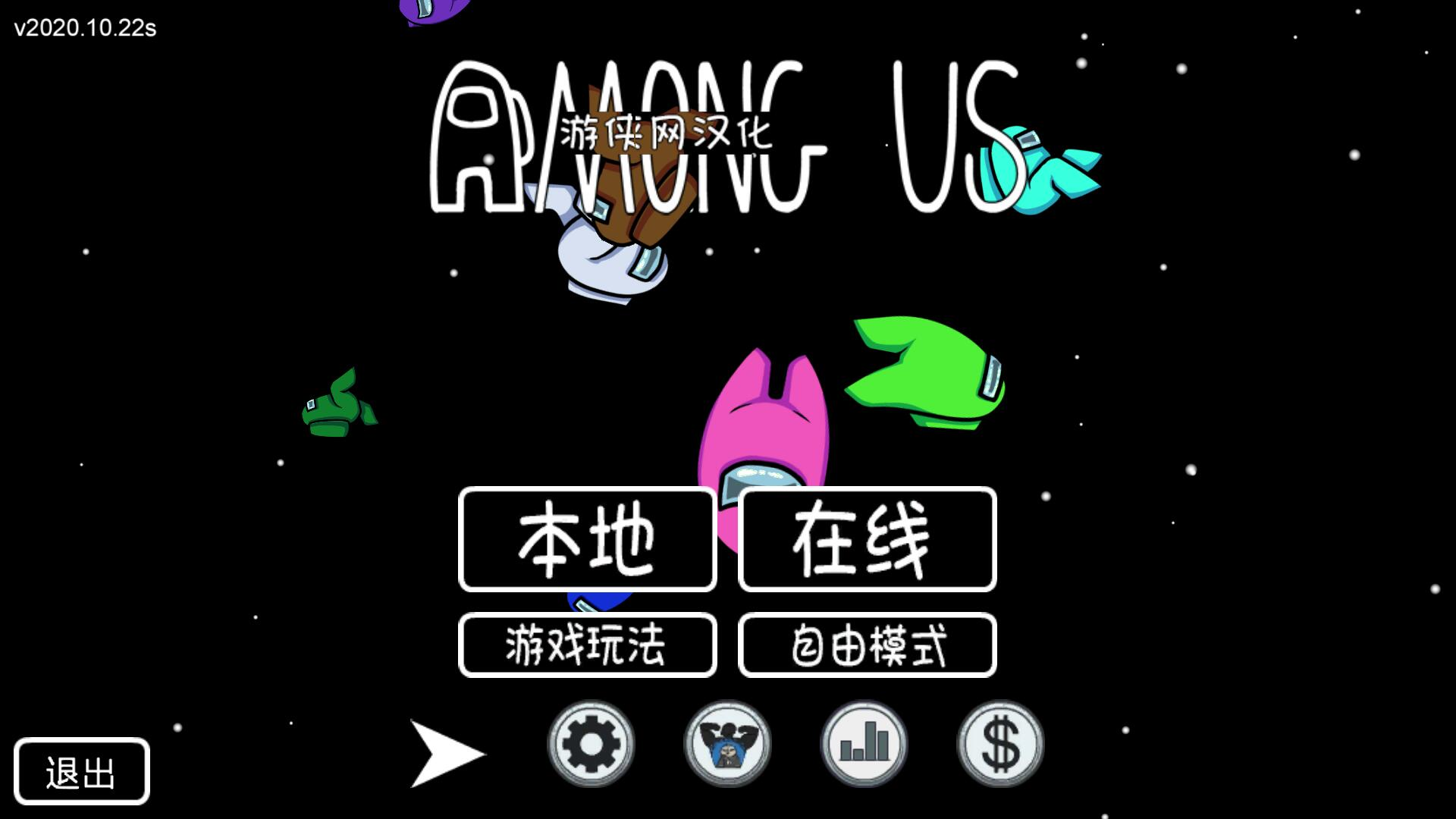 amongus电脑版截图