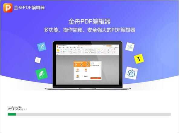 金舟PDF编辑器截图