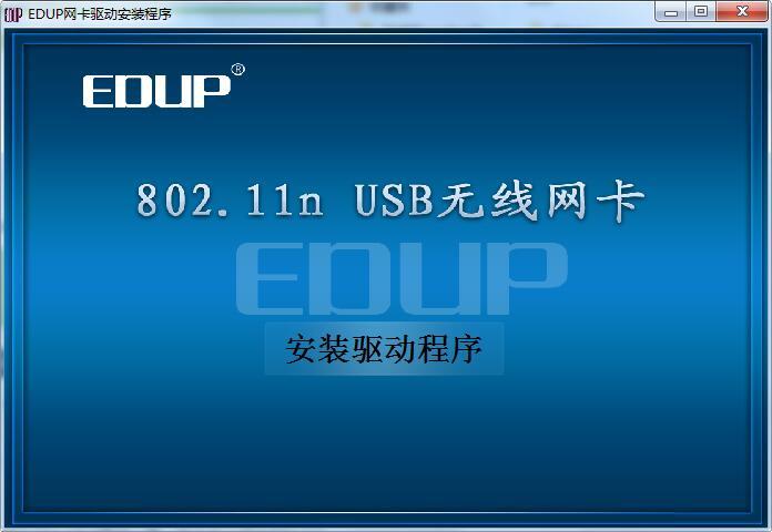 802.11nwlan无线网卡驱动截图1