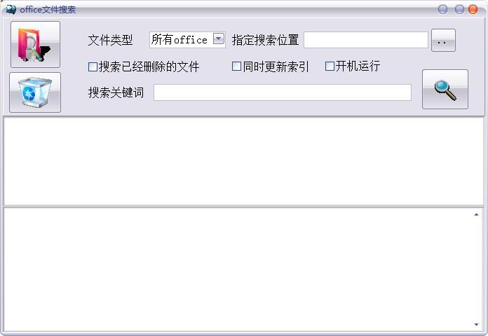 office文件搜索截图