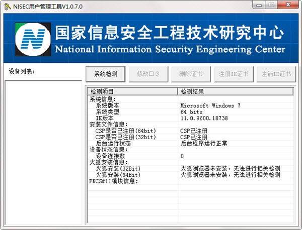 NISEC SafeToolKit截图1