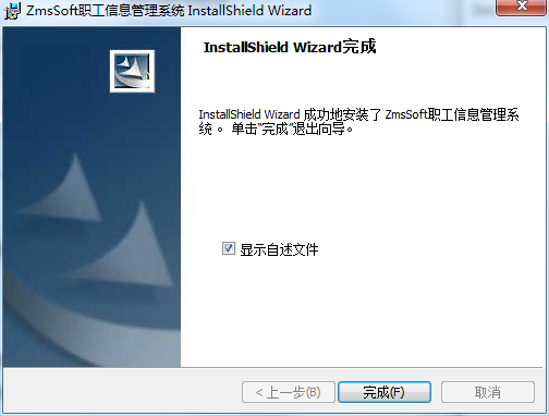 ZmsSoft职工信息管理系统截图