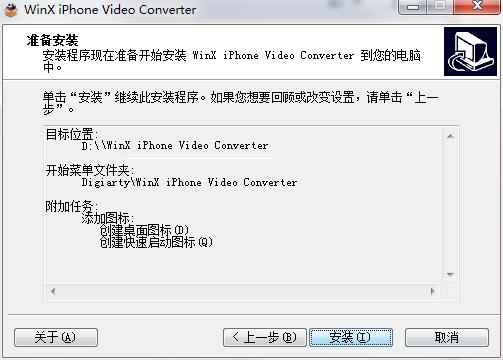 Digiarty iPhone Video Converter截图