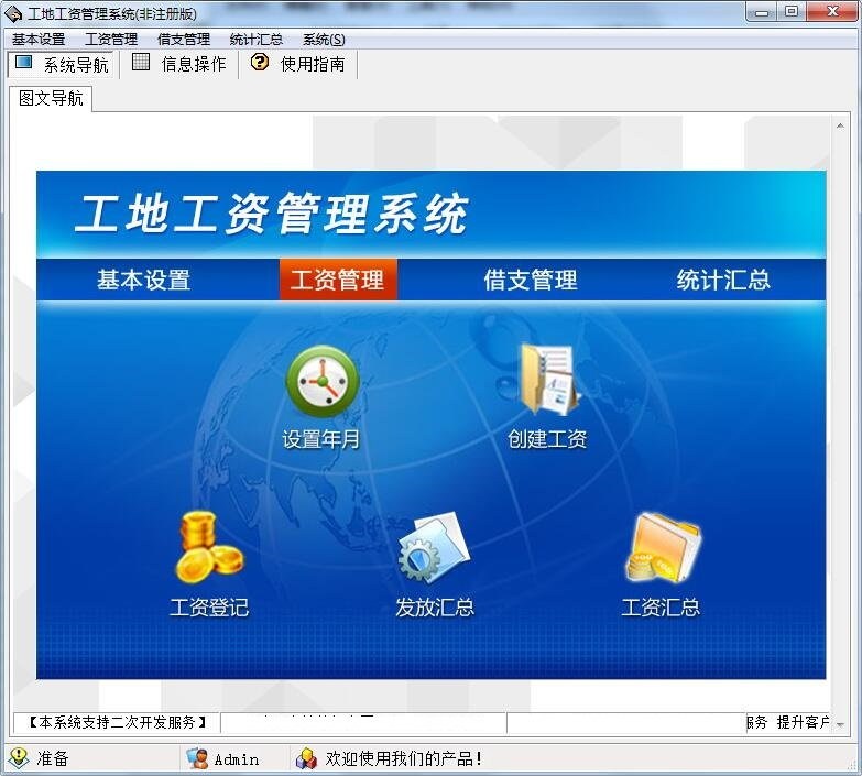 工地工资管理系统截图1