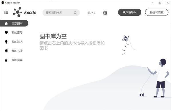 Koodo Reader截图