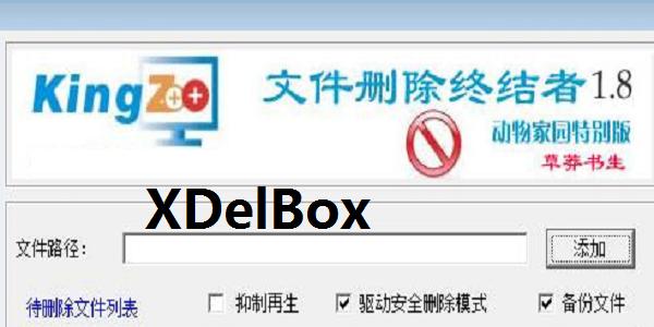 XDelBox截图