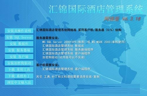 汇锦国际酒店管理系统