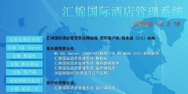 汇锦国际酒店管理系统截图