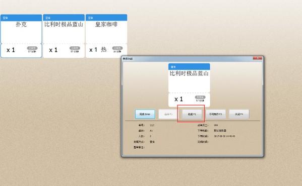 厨房显示系统截图1