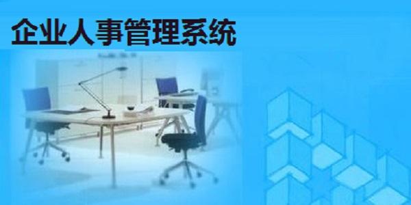 企业人事管理系统截图